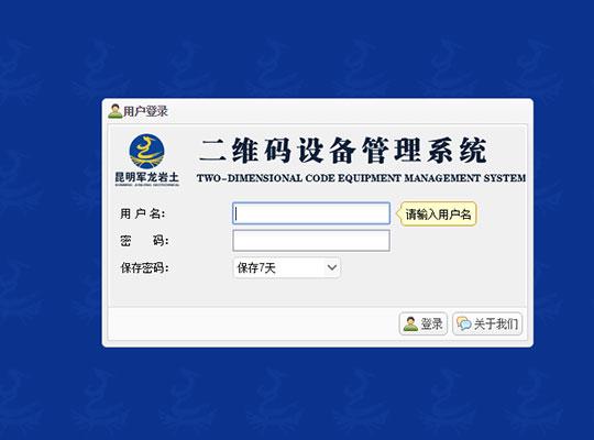 二维码设备管理系统