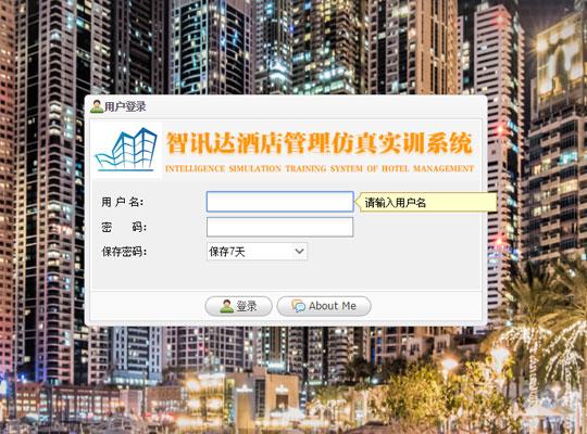 智讯达酒店管理系统