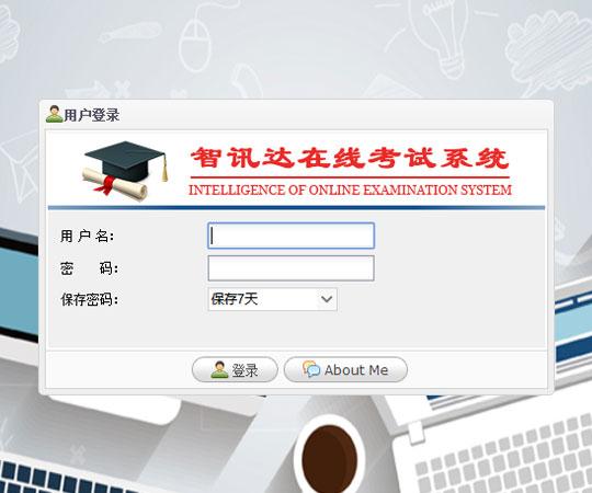 智迅达在线考试系统