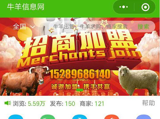 牛羊交易信息网