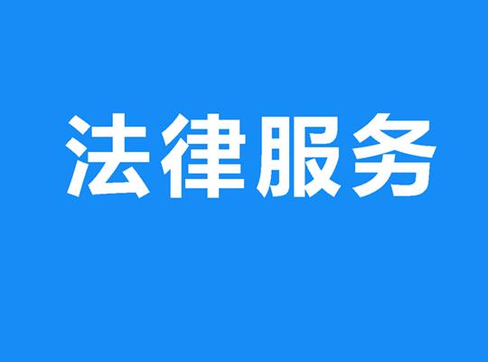 【微信小程序】法律服务