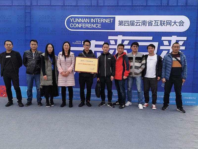 2019-12-3第四届互联网大会.jpg